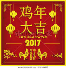happy lunar new year greeting cards lunar new year greeting card translation stock vector 501360367
