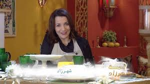 cuisine de chahrazed lamset chahrazad لمسة شهرزاد mon émission sur samira tv les joyaux