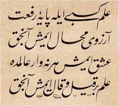 Ottoman Arabic 112 Best Calligraphy Images On Pinterest Islamic Calligraphy