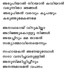 New Lyrics Holy Sprit Malayalam Christian Devotional Songs Lyrics