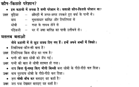 ncert solutions for class 3 hindi chapter 7 ट पट पव