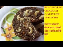 eggless chocolate cake in 5 min in microwave एग ल स