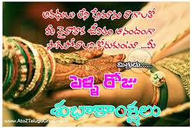 marriage day quotes beautiful marriage day greetings in telugu telugu marriage