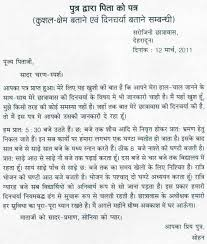 sample informal letter essay essay father essay mahatma gandhi hindi essay on mahatma gandhi in father and son essay a letter from son to father describing about his hostel life in