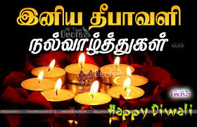 happy diwali tamil greetings quotes hd images all top