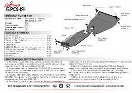 subaru cvt diagram защита картера двигателя subaru forester iv 2012 2017 купить в