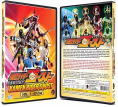mask rider ghost kamen rider ghost vol 1 49 end masked rider dvd anime dvd