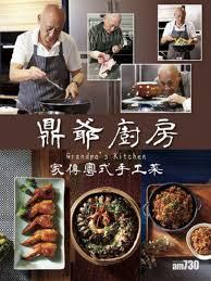 pat鑽e cuisine 誠品書店2017 top 100暢銷書榜 展覽 lifestyle am730