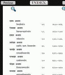 Hindi Meaning Of Resume Bhagawad Gita Hindi Full 2 0 0 Apk Download Android Books