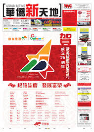 bureau en ch麩e asiannews edition 351a by issuu