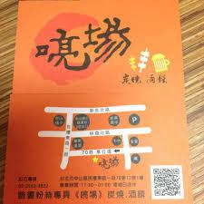 cuisine ik饌 prix 喨場炭燒 酒饌 taipei menu prices restaurant reviews