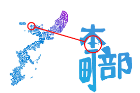 Okinawa Map Secret In The Map 2 The Fish In Motobu Oki Social