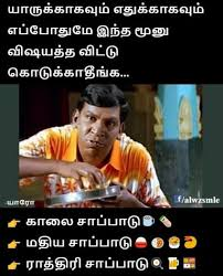 Life Meme - vadivelu three things in life meme tamil memes