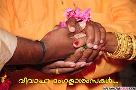 wedding wishes in malayalam wedding malayalam scraps