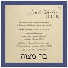 bar mitzvah invitations bar mitzvah invitation wording storkie