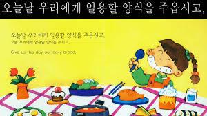 slow korean the lord u0027s prayer traditional 주기도문 hd youtube
