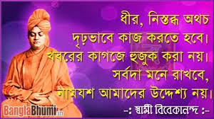 quotes on good morning in bengali swami vivekananda bani images in bengali vol 5 banglabhumi in