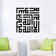discount islamic wallpaper for home 2017 islamic wallpaper for