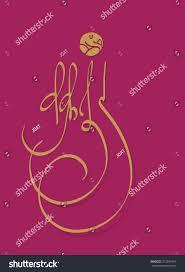 Ganpati Invitation Card In Marathi Word Vakratunda Written Sanskrit Script Translation Stock Vector