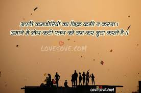 quotes shayari hindi emotional shayari in hindi on life emotional quotes in hindi