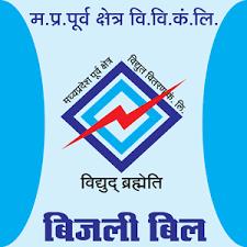 Electricity Bill Desk Mppkvvcl Jbp Bijli Bill Android Apps On Google Play