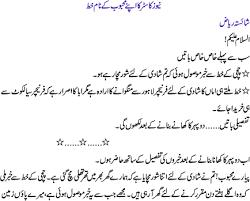 a love letter tafreeh mela pakistani urdu forum urdu