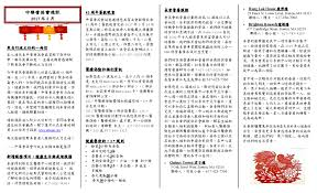 newsletter download greater boston chinese golden age center