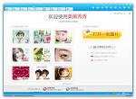 โหลดฟรีโปรแกรมแต่งรูปจีน ดาวน์โหลด XIU XIU 3.9.6 ฟรี !!: ดาวน์โหลด ...