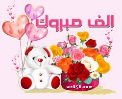 اجمل تهنئه للحبيبه حكايا الورد الغاليه images?q=tbn:ANd9GcR