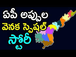 Challenge Reason Reason For Andhra Pradesh State Going Into Debts Chandrababu