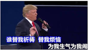 Asian Karaoke Meme - chinese karaoke lyrics make the trump clinton duet truly sing
