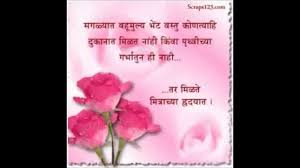 wedding quotes marathi marathi quotes best marathi quotes unique marathi quotes