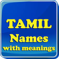 tamil baby names u0026 meaning android apps on google play