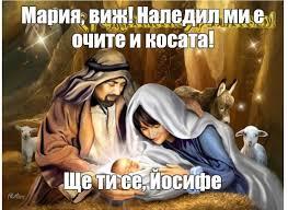 Christian Christmas Memes - create meme christ nova radist become christian pictures