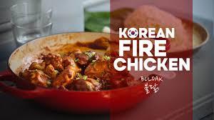 Asian Home Gourmet Korean Fire Chicken Recipe Buldak 불닭 Easy Asian Home