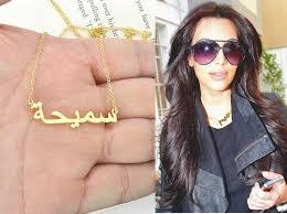 custom arabic name necklace wholesale wholesale custom gold arabic name necklace personalized