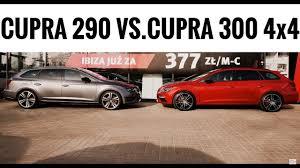 2017 seat leon cupra st 300 4drive 4x4 vs 2016 cupra st 290