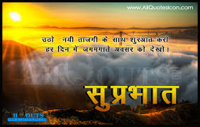 quote on success in hindi good morning wishes in hindi pictures images page 2