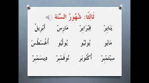 learn modern standard arabic colors masculine and feminine