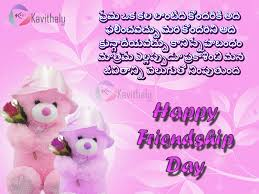 friendship day special greetings in telugu kavithalu net