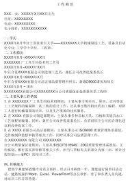 English Resume Example by Adaswaisu English Cv Example