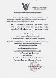 ecole de cuisine marseille association thaï provence initiation aux langages français et