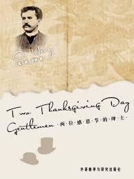 两位感恩节的绅士 two thanksgiving day gentlemen 欧 亨利 中英双语
