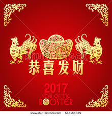 lunar new year photo cards lunar new year greeting card stock vector 565153867