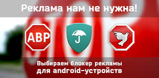 adaway android android app developer choosing ad blocker for android devices