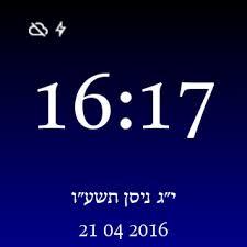 my siddur siddur and tehilim android apps on play