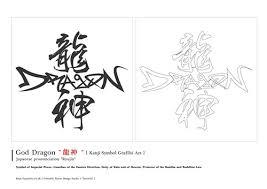 god dragon tattoos kanji symbol u0026 graffiti letters flickr