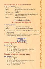 Invitation Card Format For Seminar Durga Puja 2011 Invitation