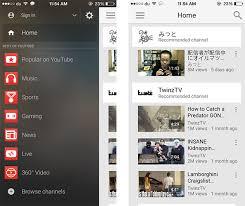youtube channel layout 2015 ytoldnav jailbreak tweak brings back the old navigation to youtube app