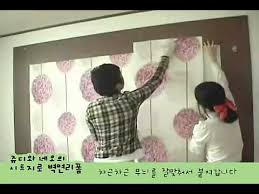 how to put up wall sticker adhesive wallpaper youtube